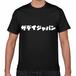 T-shirts(KANA Logo/カナロゴ)黒/Black