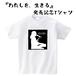 オリジナル白Tシャツ