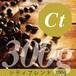 珈琲豆 300g 定番のシティブレンド