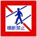 【イラスト】歩行者横断禁止の 交通標識