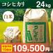 コシヒカリ白米24kg【年間予約10回分】