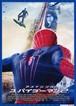 (1)アメイジング スパイダーマン2