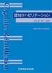 認知リハビリテーション VOL.25 NO.1 2020