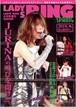 LADYS RING(レディースリング)春の増刊号(2.23豆腐プロレス名古屋大特集!)