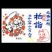 【12月9日】蹴球朱印・柏詣・柏リモート詣(見開き版・文字カラー)
