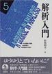 松坂和夫(著)解析入門5巻 全解答+雑記ノート