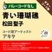 青い珊瑚礁 松田聖子ギターコード譜 アキタ G20200188-A0048