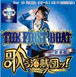 初乗船(オリジナルCD)