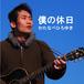 1st album「僕の休日」復刻版