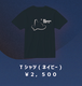BIG ROMANTIC JAZZ FESTIVAL 2020 Tシャツ(ネイビー)