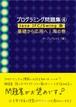 プログラミング問題集4 Java/JFC Swing版 海の巻    Programming Exercise Book 4:  Java JFC/Swing