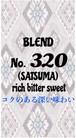 No.320 (SATSUMA) リッチ ビター スウィート ブレンド