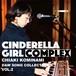 KOMINAMI CHIAKI DAW SONG COLLECTION VOL.2