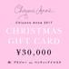 2017 Christmas Gift Card ¥30,000