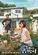 韓国ドラマ【トップスター、ユベク】Blu-ray版 全11話