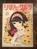 昭和39年りぼん9月号ふろく4「りぼんのワルツ」 / 牧美也子