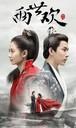 ☆中国ドラマ☆《両世歓~ふたつの魂、一途な想い~》DVD版 全36話 送料無料!