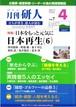 月刊誌『研人』Vol.7
