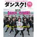 『ダンスク!』第10号 2017年3月刊行
