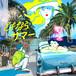"""さよならサマー (ORIGINAL SHORT VERSION) / (RYUHEI THE MAN FUNKY 45 EDIT)""""7"""