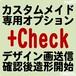 +Check…カスタム品3D設計デザイン画確認・校正サービス