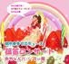 4月27日篠笛コンサート『朱ちゃんバンブー展』前売チケット