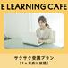 【サクサク受講プラン】 オンライン資格講座 e-learning cafe