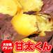 【少量パック】甘太くん 焼き芋650g 1490円