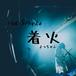 よっちゃん 1st single 「着火」