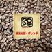 竹とんぼ・ブレンド (100g)