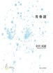 K2905 Youth score(Song/S.KANEDA/Score)