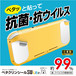 『ペタクリンシールSW Lite』 任天堂 SWITCH Lite スイッチライト 抗ウイルス 抗菌 99% 日本製 メール便送料無料 *【 10024 / 4945664122391 】