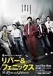 劇団スパイスガーデン第11回公演「リバー&フェニックス」DVD