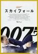 (1) 007/スカイフォール【第23弾】