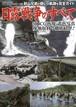 送料無料 日露戦争のすべて 超精密3D・CGシリーズ51 双葉社 新品