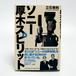 絶版本 180805-14『ソニー厚木スピリット』/ 立川 泰典