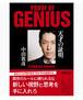 中田敦彦:著書『天才の証明』1冊