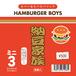 HAMBURGER BOYS「納豆家族」
