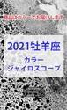 2021 牡羊座(3/21-4/19)【カラージャイロスコープ】