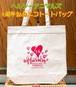 【新商品】ヘルシーアニマルズ4周年anniversary 限定エコトートバッグ  アイボリー