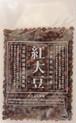紅大豆300g(2020年産) 山形県川西町産
