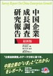 中国企業成長調査研究報告ー最新版ー
