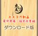 丸太ヨガ-肩甲骨痛・猫背改善用プログラム(ダウンロード版)