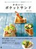 【バーゲンブック】かわいいポケットサンド  田村 つぼみ