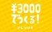 【アレンジ4】境界線の色と線種を変更する / 3000円で作る!ホームページHTML&CSSファイルセット
