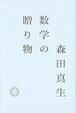 数学の贈り物【森田真生】