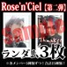 【チェキ・ランダム3枚】Rose'n'Ciel【第二弾】