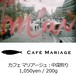MONTHLY BEANS No.1:Cafe Mariage - カフェ マリアージュ - 中深煎り