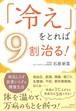 【送料込み】【バーゲンブック】冷えをとれば9割治る!  石原 新菜
