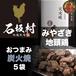 応援プロジェクト*炭火焼 5袋 セット(冷蔵)みやざき地頭鶏